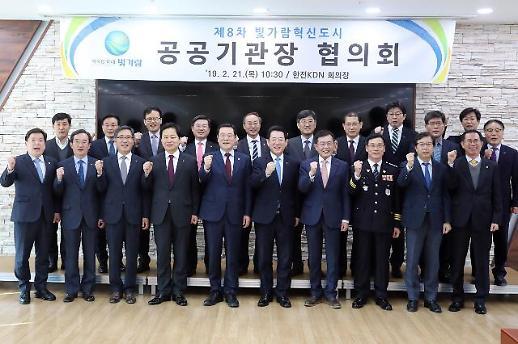 김영록 지사 빛가람공공기관 지역인재 채용 늘려달라