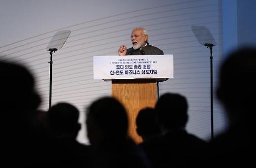 대한상의, 모디 인도 총리 초청 한-인도 비즈니스 심포지엄 개최