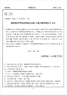 서울 서대문구 홍제3구역, 사업시행인가 획득...아파트 변신 속도낸다