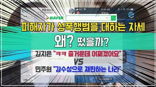 """[왜? 떴을까?] 김지은 """"즐거운데 어쩌겠어요"""" VS 안희정 전 부인 """"감수성으로 재판하는 나라"""", 피해자가 성폭행범을 대하는 자세?!"""