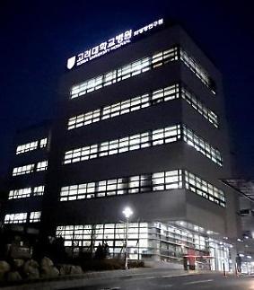 고대 구로병원 '의생명연구원' 준공…수익 창출 확대