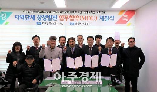 포항 (사)영일만공공스포츠클럽 등 4개 단체...지역단체 상생발전 업무 협약식 개최