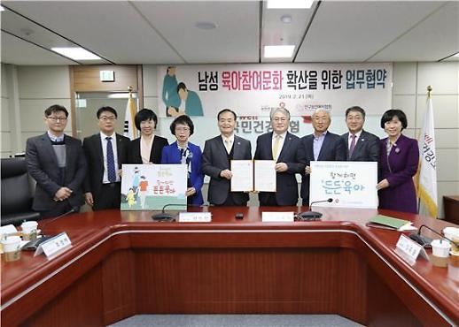 건보공단-인구보건복지협회 '남성육아참여 확산' 업무협약 체결