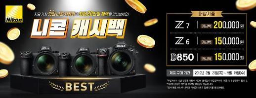 니콘이미징코리아, 인기 풀프레임 카메라 3종 캐시백 이벤트 진행