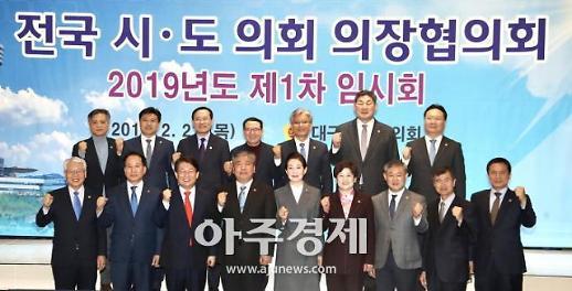 대전시의회 김종천 의장,'지방분권 및 지방자치발전 현안 논의'