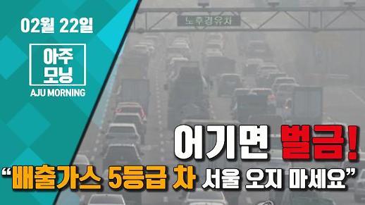 [아주모닝] 어기면 벌금! 오늘 '배출가스 5등급 차량' 서울 오지 마세요~