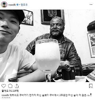 [#SNS★] 트래블러 류준열, 쿠바에 푹 빠져 2주동안 술 많이 먹어