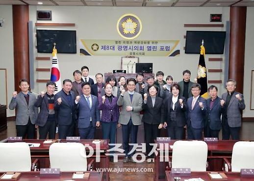 광명시의회 의정활동 전문성 향상·역량강화 나서