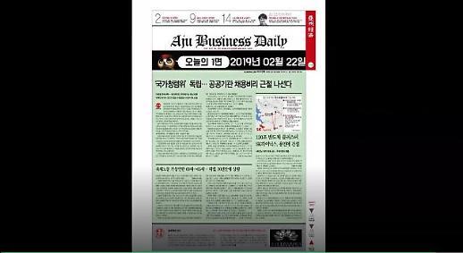 [헤드라인] 국가청렴위 독립…공공기관 채용비리 근절 나선다