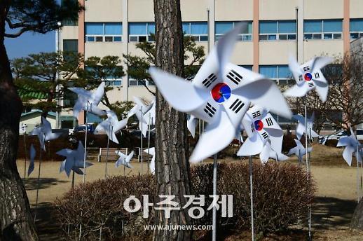 '항일운동의 성지' 홍성군, 3.1운동 100주년 기념행사 준비 열기 '앗 뜨거!'