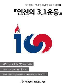 인천 화도진도서관,'인천의 3.1운동'향토자료 전시