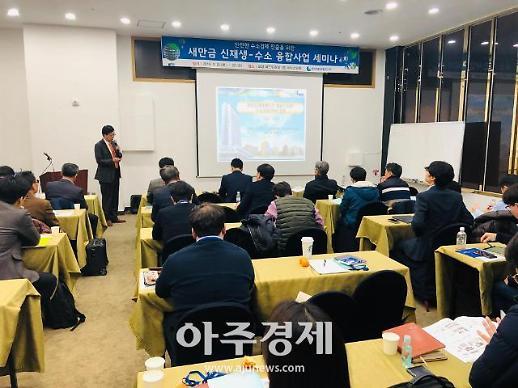 중부발전, 새만금 신재생-수소 융합 세미나 개최