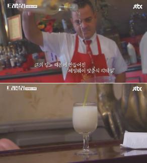 트래블러 류준열, 쿠바 음주 여행? 헤밍웨이가 마신 스페셜 칵테일 공개