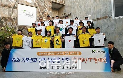 석유관리원, 기후난민 어린이 후원 '희망T 캠페인'