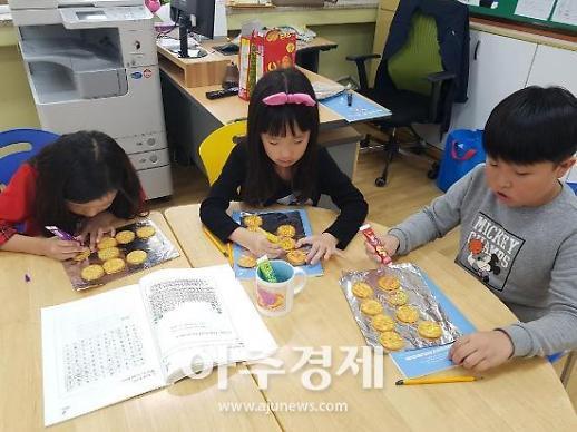 의왕시 초등학생 생활과학교실..반응 좋아