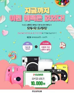 한국후지필름, 화이트데이 이벤트 개최…인스탁스 정품등록 전원 사은품