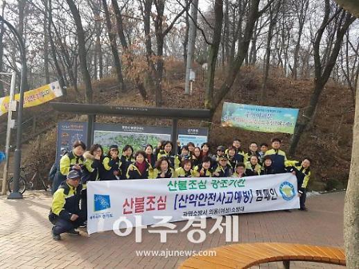 광명소방 의용(여성)소방대 산불예방 캠페인 펼쳐