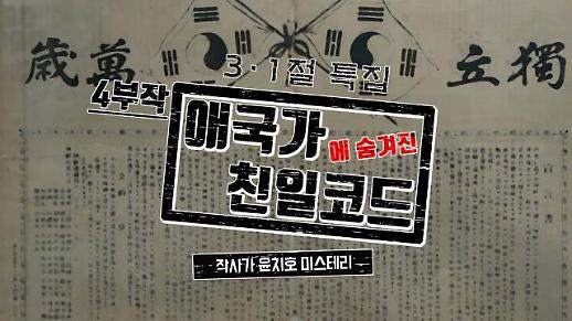 [3·1절 특별기획 애국가에 숨겨진 친일 코드] 작사가 윤치호 미스테리