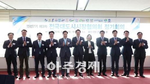 안양시 전국대도시시장협의회 제3차 정기회의 개최