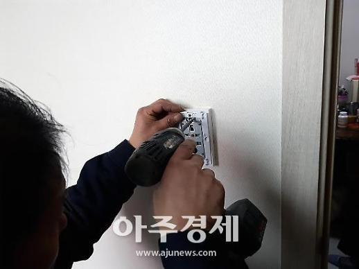 군포시 지역 기업 지원 독거노인·장애인 가정 생활환경 개선