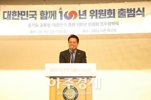 안양시 '대한민국 함께 100년 위원회 공식 출범