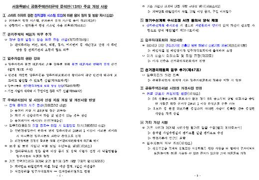 스마트아파트 구현하는 서울시...전자결재시스템 필수 도입