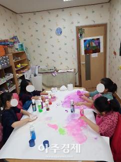 의왕시 청소년상담복지센터 아동 사회성 발달 프로그램 운영