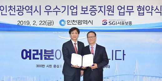 서울보증·인천시, 우수기업 보증지원 MOU