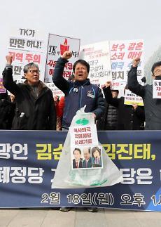 '한국당 5·18 망언' 규탄 범국민대회 오늘 청계광장서 열려…극우단체 맞불집회도