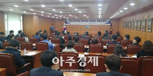 포항상의, '중소기업 육성 정책자금 지원제도 합동설명회' 개최