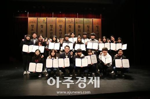 성남시청소년재단 2019 청소년 자치기구 연합발대식 개최