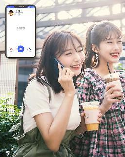 SK텔레콤 로밍 'baro', 북미정상회담 열리는 베트남서 누적 200만콜 돌파