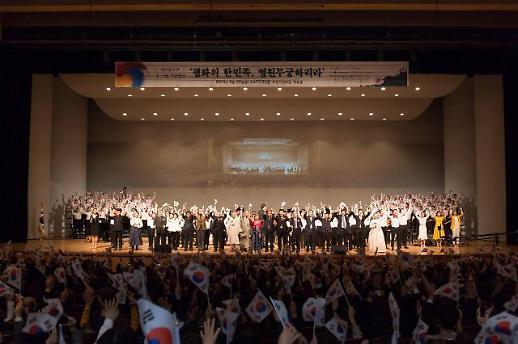 부산평화연합, 3·1운동 100주년 기념행사 성료