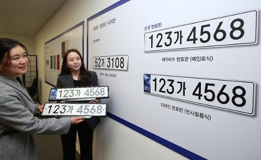 새 자동차 번호판 9월부터 보급…6자리→7자리 늘어