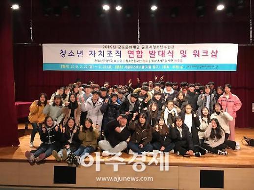 군포문화재단 자치조직연합회 워크숍 개최