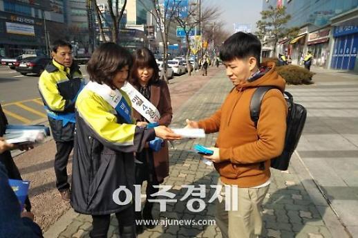 경기 광주시 국가안전대진단 홍보 캠페인 펼쳐