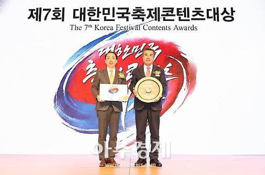 보령머드축제, 대한민국을 빛내다!