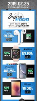 위메프 히든프라이스 앱설치 하면 '슈퍼반값'…애플 에어팟 9만9000원