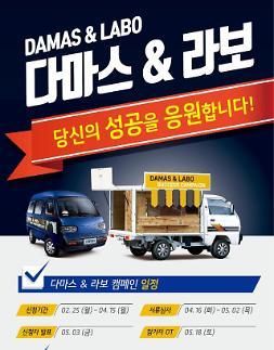 한국GM, 경상용차 다마스‧라보, 대규모 마케팅 캠페인