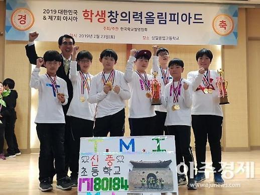 수원신풍초교, 대한민국학생창의력올림피아드 금상·특별상 수상