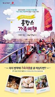 진에어, 인천~홍콩 노선 특가 프로모션 오픈… 왕복 총액 19만6700원부터