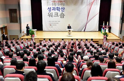 인천재능대,2018 사회맞춤형학과 중점형사업 성과확산 워크숍 개최