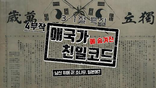 [3·1절 특별기획] 애국가에 숨겨진 친일 코드 작사가 윤치호 미스테리
