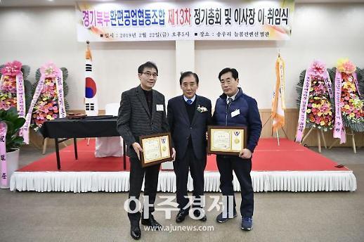경기북부환편공업협동조합 정기이사회 개최
