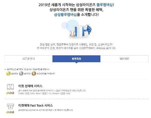 삼성라이온즈, 실검 등장 이유는? 블루회원 신청접수…사이트 접속 지연 중