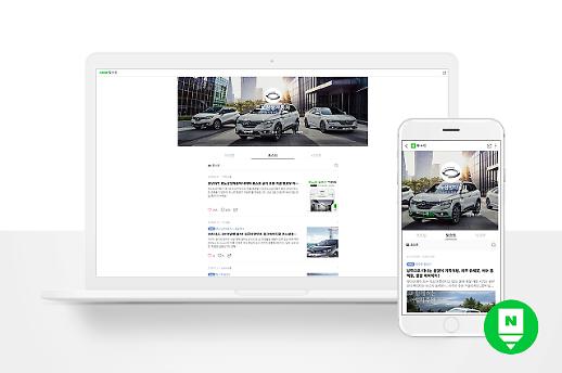 르노삼성차, 공식 네이버 포스트 오픈…고객 소통 강화 위한 신규 온라인 채널