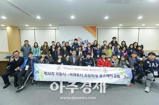 의왕시 서귀포시 초등학교 홈스테이 교류단 방문 환영
