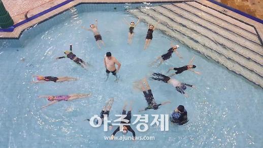 어린이 생존수영, 무료로 배워요