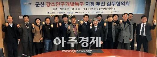 군산시, 강소연구개발특구 본격 추진