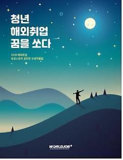 한국산업인력공단, 청년 해외취업 성공 수기집 발간